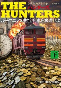 THE HUNTERS ルーマニアの財宝列車を奪還せよ 下