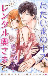 Love Silky ただいまのキスはレンタル奥さまと story01