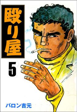殴り屋5-電子書籍