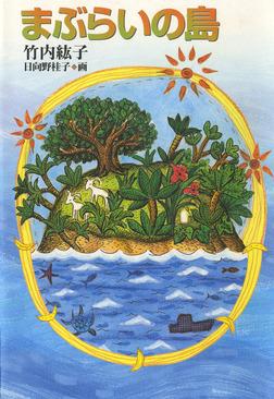 まぶらいの島-電子書籍
