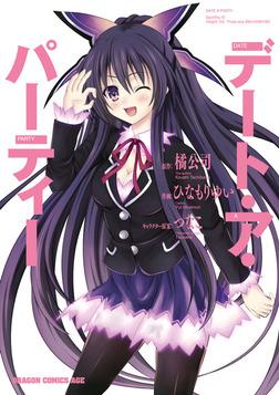 デート・ア・パーティー BOOK☆WALKER special edition-電子書籍