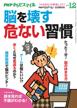 PHPくらしラクーる2018年12月増刊 脳を壊す危ない習慣【PHPからだスマイル】-電子書籍