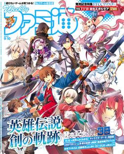 週刊ファミ通 2020年9月10日号【BOOK☆WALKER】-電子書籍