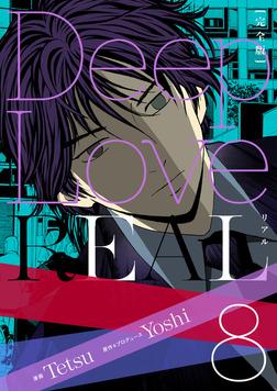 Deep Love REAL 〔完全版〕 8巻-電子書籍