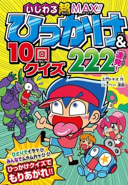 いじわる超MAX!! ひっかけ&10回クイズ222連発!-電子書籍
