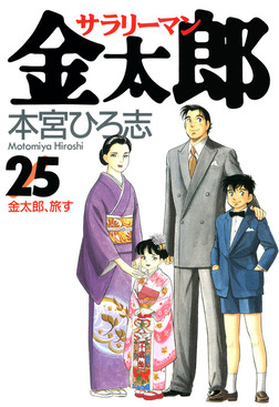 サラリーマン金太郎 第25巻-電子書籍