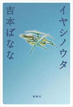 イヤシノウタ-電子書籍