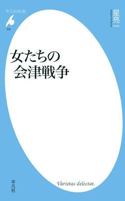 女たちの会津戦争-電子書籍