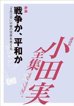 戦争か、平和か 「9月11日」以後の世界を考える 【小田実全集】-電子書籍