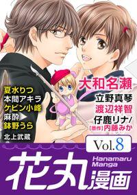 花丸漫画 Vol.8
