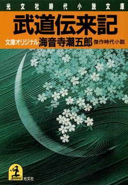 武道伝来記-電子書籍