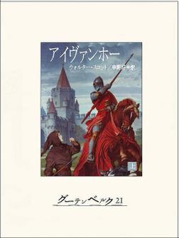 アイヴァンホー(上)-電子書籍
