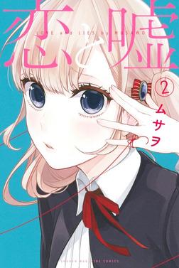 恋と嘘(2)-電子書籍