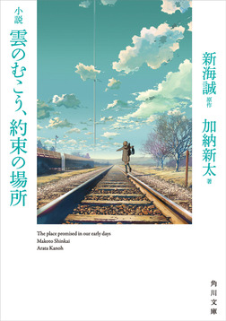 小説 雲のむこう、約束の場所-電子書籍