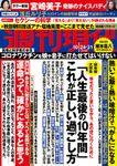 週刊現代 2020年10月24日・31日号