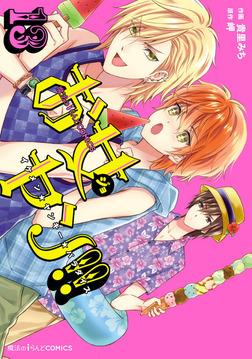お女ヤン!! イケメン☆ヤンキー☆パラダイス(13)-電子書籍