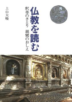 仏教を読む-釈尊のさとり 親鸞の教え--電子書籍