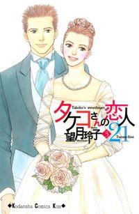 タケコさんの恋人21(3)