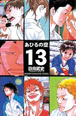 あひるの空(13)-電子書籍