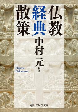 仏教経典散策-電子書籍