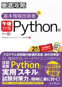 徹底攻略 基本情報技術者の午後対策 Python編-電子書籍