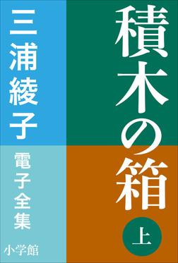三浦綾子 電子全集 積木の箱(上)-電子書籍