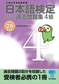 日本語検定 公式 過去問題集 4級 平成29年度版