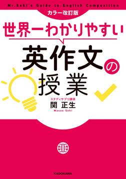カラー改訂版 世界一わかりやすい英作文の授業-電子書籍