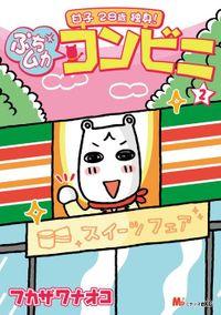 甘子 28歳独身! ぷちムカ・コンビニ(2)