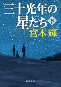 三十光年の星たち(下)