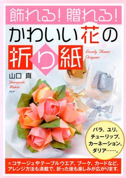 飾れる!贈れる!かわいい花の折り紙-電子書籍