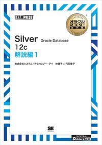[ワイド版]オラクルマスター教科書 Silver Oracle Database 12c 解説編1