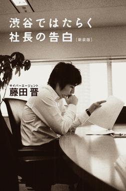 渋谷ではたらく社長の告白〈新装版〉-電子書籍