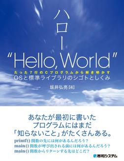 """ハロー""""Hello, World"""" OSと標準ライブラリのシゴトとしくみ-電子書籍"""