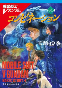 機動戦士Vガンダム4 コンビネーション-電子書籍