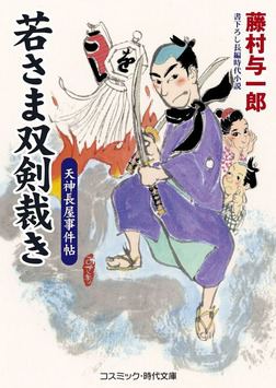 若さま双剣裁き 天神長屋事件帖-電子書籍