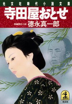 寺田屋おとせ-電子書籍