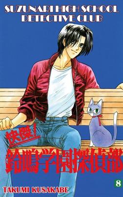 SUZUNARI HIGH SCHOOL DETECTIVE CLUB, Volume 8-電子書籍