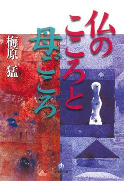 仏のこころと母ごころ(小学館文庫)-電子書籍