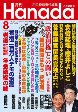 月刊Hanada2019年8月号-電子書籍