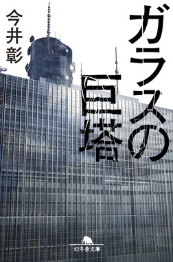 ガラスの巨塔-電子書籍