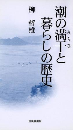 潮の満干と暮らしの歴史-電子書籍