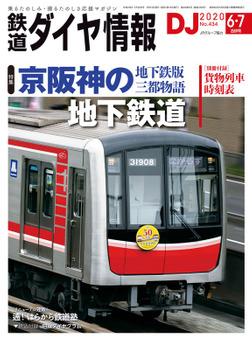 鉄道ダイヤ情報_2020年6・7月合併号-電子書籍