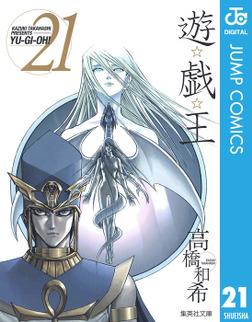 遊☆戯☆王 モノクロ版 21-電子書籍
