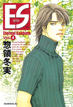 ES(4)-電子書籍