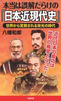 本当は誤解だらけの「日本近現代史」 世界から賞賛される栄光の時代