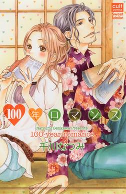 100年ロマンス-電子書籍