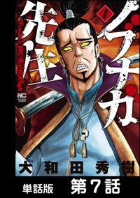 ノブナガ先生【単話版】 第7話