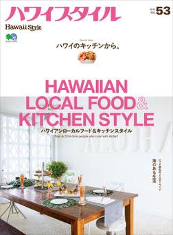 ハワイスタイル No.53-電子書籍