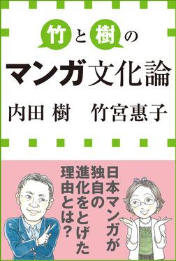 竹と樹のマンガ文化論(小学館新書)-電子書籍